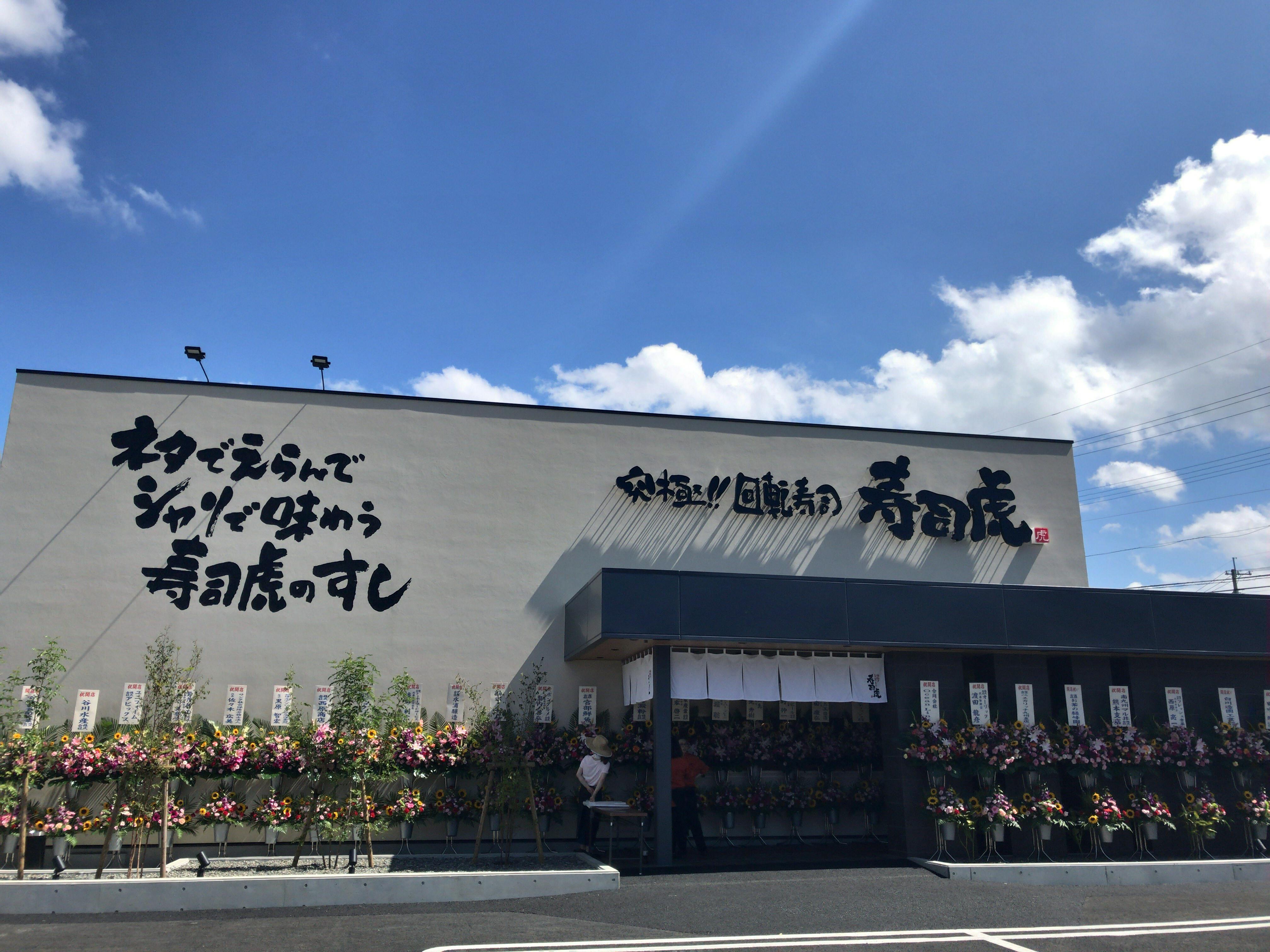 麻生田 寿司 虎 寿司虎 麻生田本店