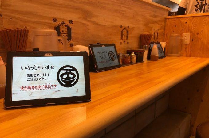 ラーメン – セルフオーダーシステムを飲食店で導入するなら ...
