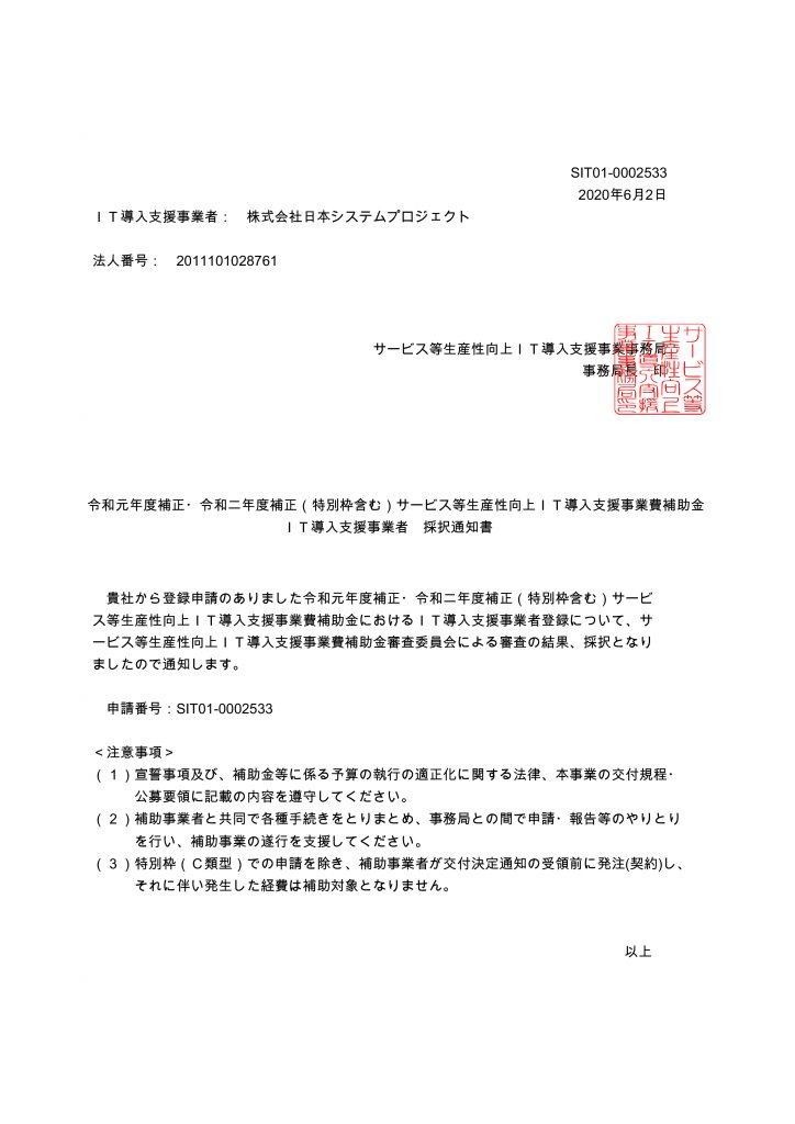 IT導入支援事業者採択通知書SIT01-0002533
